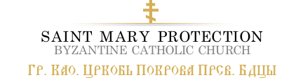 Saint Mary Pokrova (Protection) Byzantine Catholic Church